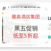 雅高酒店集團黑五促銷 全球酒店6折
