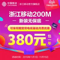 浙江全省移動光寬帶 200M新裝包年寬帶