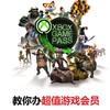 Xbox 官方羊毛 : 教你最低價獲得三年 XGPU 服務,暢玩百款 3A 游戲大作,提前玩新作