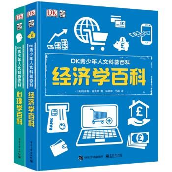 《DK青少年人文科普百科套装:经济学+心理学》(套装全2册)