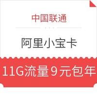 China unicom 中國聯通 阿里小寶卡 40GB流量/月