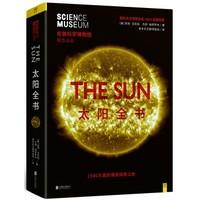 《太陽全書》精裝彩圖科普書