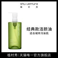 植村秀绿茶新肌洁颜油正品温和卸妆深层清洁官方正品