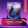 《冰雪奇緣2》12元電影代金券 可與特惠活動疊加使用