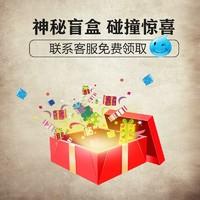 華碩免費神秘盲盒