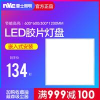 雷士照明LED格柵燈盤600*600膠片燈集成吊頂工程平板燈4103 4404