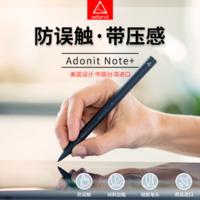 Adonit Note+原生防誤觸2048級壓感繪畫觸控手寫電容筆 適用于iPad2019