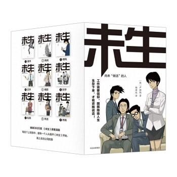"""《未生:尚未""""做活""""的人》(全9册)"""