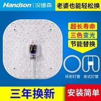 漢德森 led燈盤吸頂燈節能燈ed燈板 22W三段變光 *3件