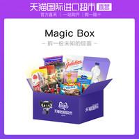 88VIP:乐事多 Magicbox 魔盒 超值进口休闲零食品礼盒 周三会员日惊喜