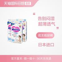 日本Merries花王 宝宝纸尿裤 超薄透气干爽通用L54*3