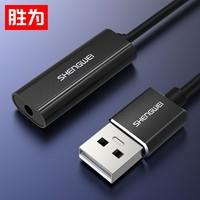 Shengwei 勝為 USB外置聲卡
