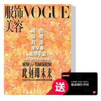 《VOGUE 服飾與美容》訂閱6期送50元京東E卡