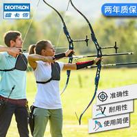 迪卡儂高階反曲弓比賽競技用弓射擊射箭運動弓箭Club900 GEOLOGIC