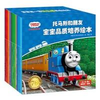 《托马斯和朋友·宝宝品质培养绘本》(共30册)