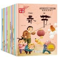 《我們的節日·中國傳統節日故事繪本》有聲版 全10冊