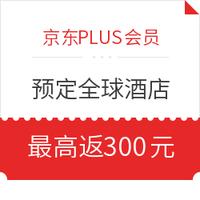 京東PLUS會員 : Booking預定全球酒店,返現15%