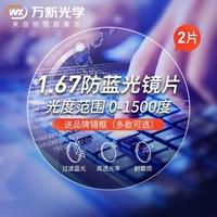 万新 超薄1.67非球面防蓝光镜片*2片