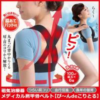 Access 磁石矯正身姿背帶/肩甲矯正帶 改善駝背 多尺碼可選  黑色 S-M