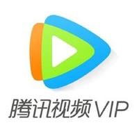 騰訊視頻VIP會員12個月年卡 好萊塢vip視屏會員一年