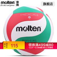 摩騰(MOLTEN) 排球中考 PU材質室內室外青少年兒童排球4000 V4M4000(4號小學生用球) *9件