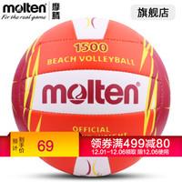 摩騰(MOLTEN)排球標準PU材質軟訓練用機縫沙灘排球1500 V5B1500-OR-SH炫橙 *3件