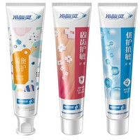 有券的上:冷酸灵 双重抗敏感牙膏 优护套装 3支 *5件