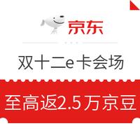 移動專享 : 京東 12.12大促 E卡分會場