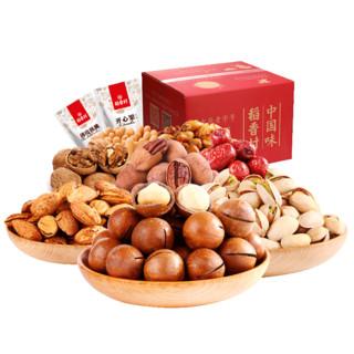 稻香村坚果零食组合装夏威夷果开心果碧根果混合每日坚果小吃包邮