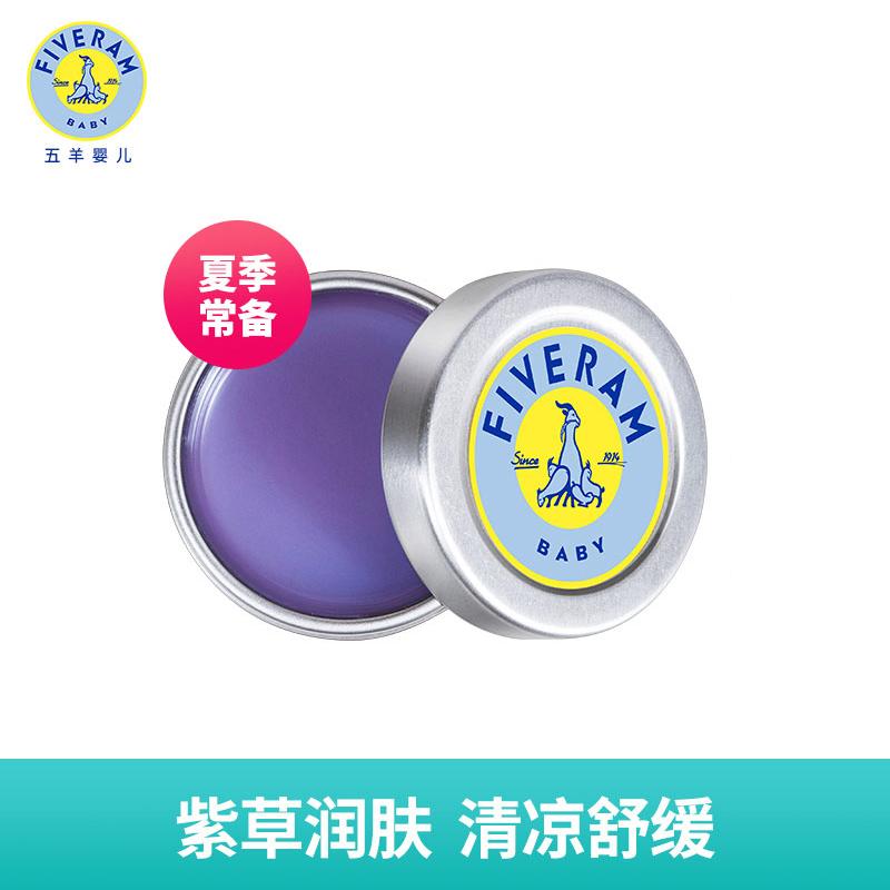 五羊紫草护理膏