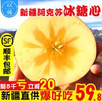 新疆阿克蘇冰糖心蘋果大果水果新鮮9斤當季應季紅富士蘋萍果包郵
