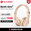 beats Beats Solo3 Wireless頭戴式藍牙無線 蘋果手機耳機 魔音游戲耳機耳麥 絲緞金 通用版 *2件