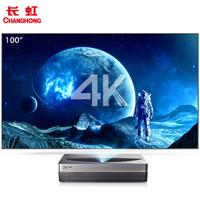 CHANGHONG 长虹 DU5R 4K激光电视 单机版
