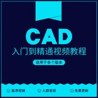 CAD零基礎到精通全套視頻教程