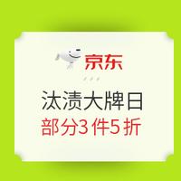 京东 汰渍 大牌秒杀日