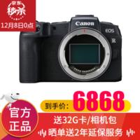 佳能(Canon)EOS RP 微单相机 全画幅专微 佳能 RP 单机身(不含镜头) 官方标配
