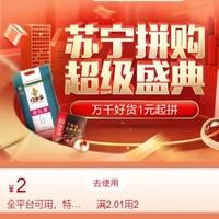 苏宁易购 超级拼购日 2元全平台可用券