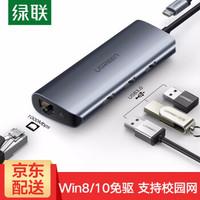 綠聯 USB千兆有線網卡 千兆網卡網口+3.0HUB轉換器