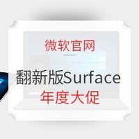 微软官方商城 认证翻新 Surface 电脑全线促销