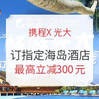 移動專享 : 剛需速度上 攜程X光大銀行信用卡 指定海島酒店