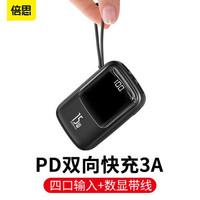 倍思 充电宝10000毫安自带线PD快充