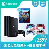 SONY 索尼 PlayStation4 Pro(PS4 Pro)游戲主機 1TB 雙手柄 + 《大圣歸來》