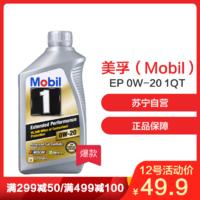 美孚(Mobil)1號全合成機油 金裝長效EP 0W-20 SN 1Qt 美國原裝進口0.946升 *4件