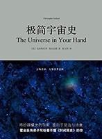 極簡宇宙史(文科生也可以掌握的宇宙學知識,讓你更加自信地看懂硬科幻?。﹌indle版