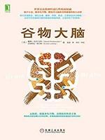 《谷物大腦》Kindle電子書