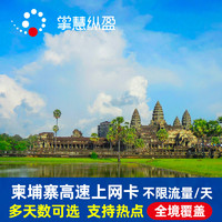 柬埔寨電話卡5/7/10/15天4G無限流量手機上網卡不限速吳哥窟西港