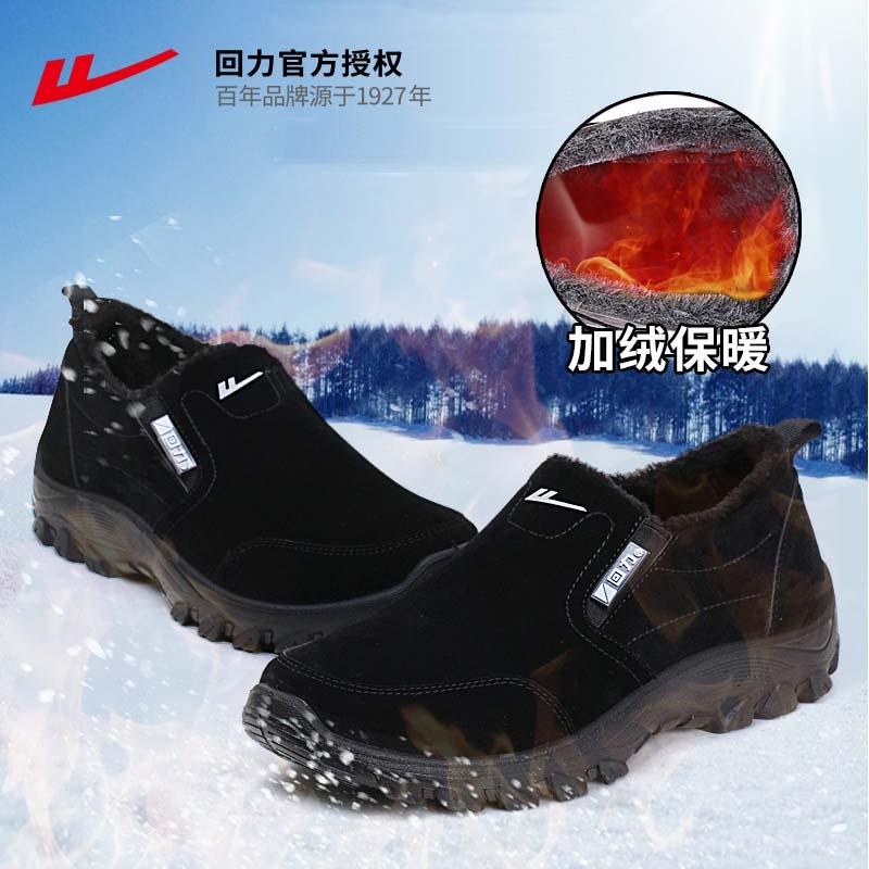 WARRIOR 回力 WBN-3139 舒适加绒一脚蹬冬季保暖鞋雪地靴男