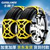 最低35元到手防滑鏈。通用轎車輪胎防滑鏈 橡膠牛筋 +湊單品