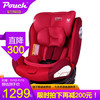 Pouch兒童安全座椅360度旋轉寶寶汽座I嬰兒新生兒KS21 波爾多紅(360度旋轉,0-12歲)