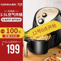 康佳(KONKA)無油3.5L空氣炸鍋